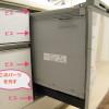 パナソニック ビルトイン食洗機 水漏れ修理