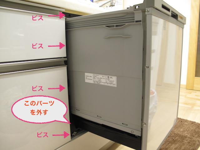 パナソニックNP-45VE6SAAビルトイン食器洗い乾燥機水漏れ修理2外し前