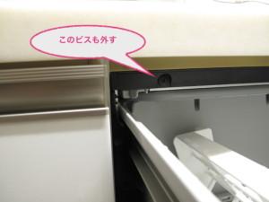 パナソニックNP-45VE6SAAビルトイン食器洗い乾燥機水漏れ修理4上ビス