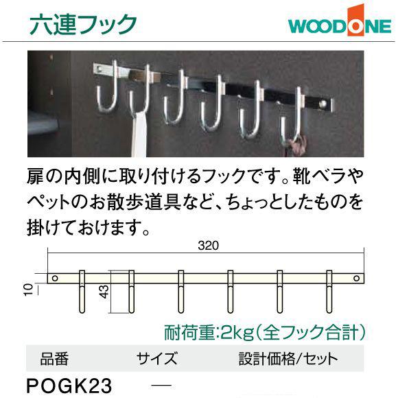 玄関収納オプションパーツ6連フック2