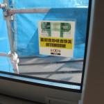 住宅の防犯対策、空き巣対策